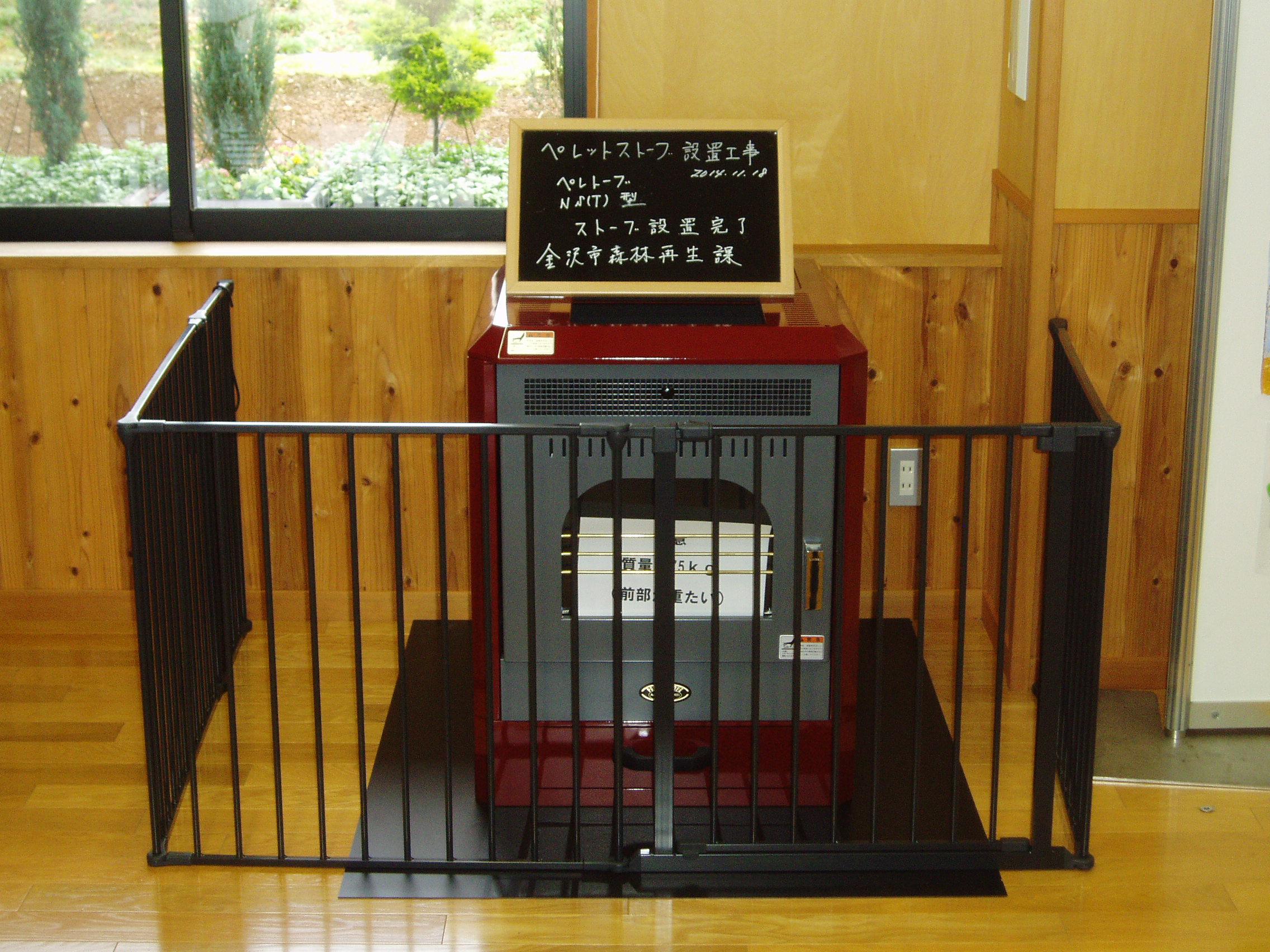 大聖寺丘陵公園 事務所にペレットストーブを設置しました