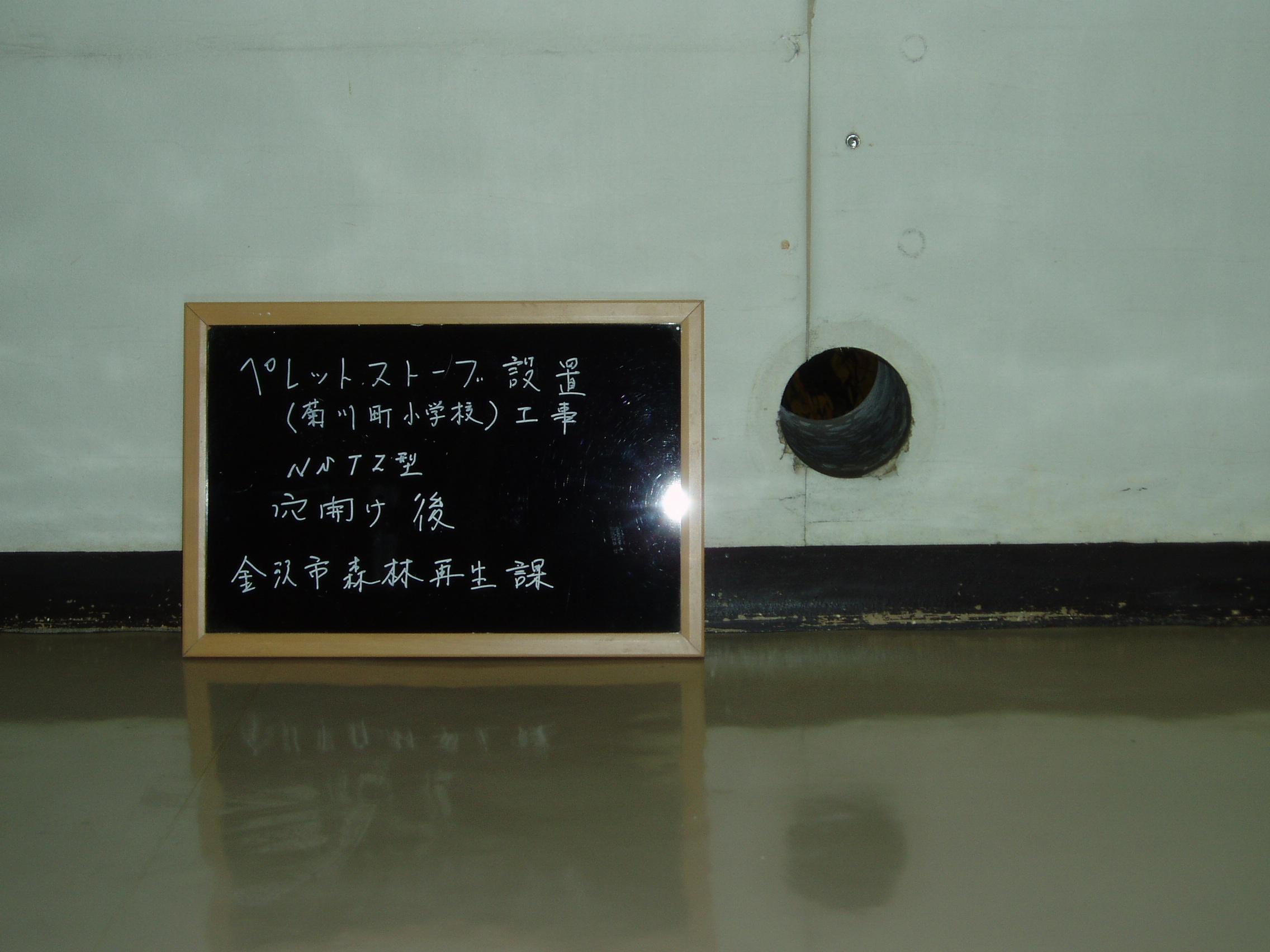 菊川小学校様 校長室にペレットストーブを設置しました3