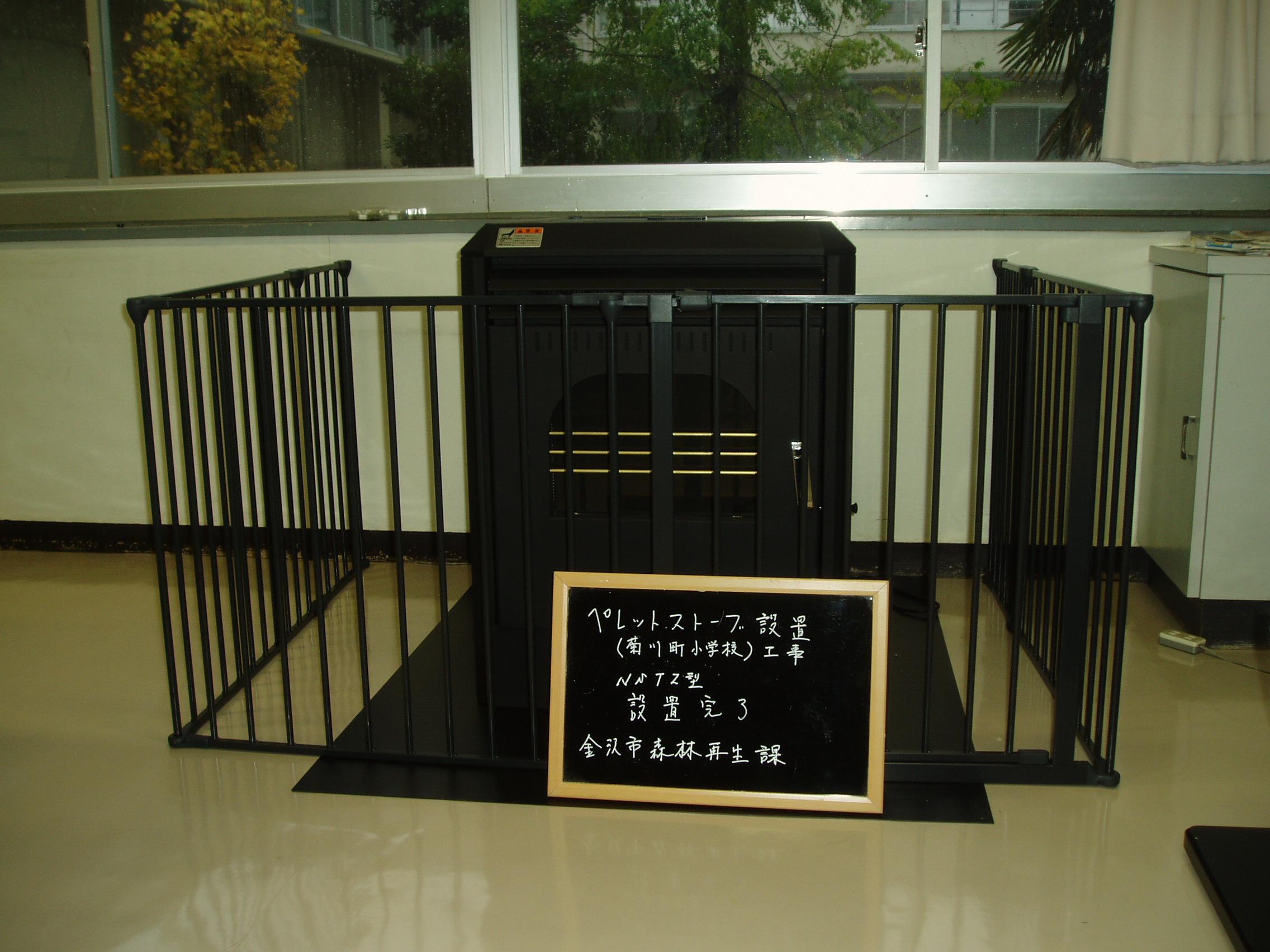 菊川小学校様 校長室にペレットストーブを設置しました2