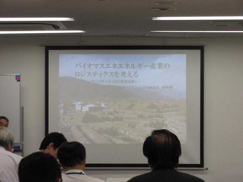 日本木質バイオマスエネルギー協会主催勉強会へ参加1