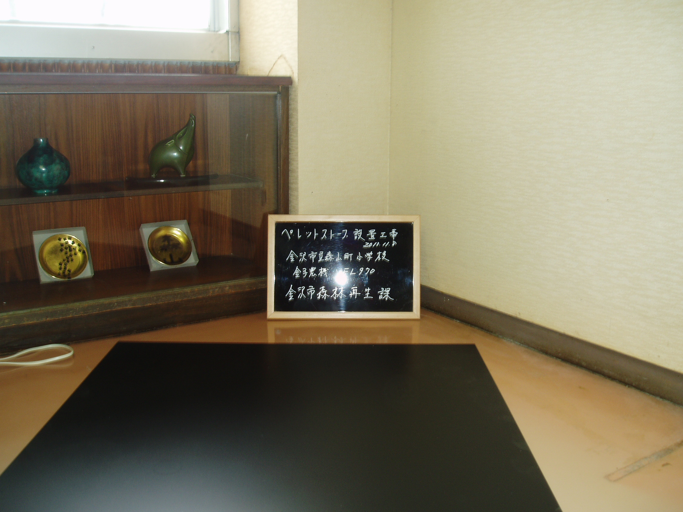 金沢市森山町小学校にペレットストーブの設置しました。2