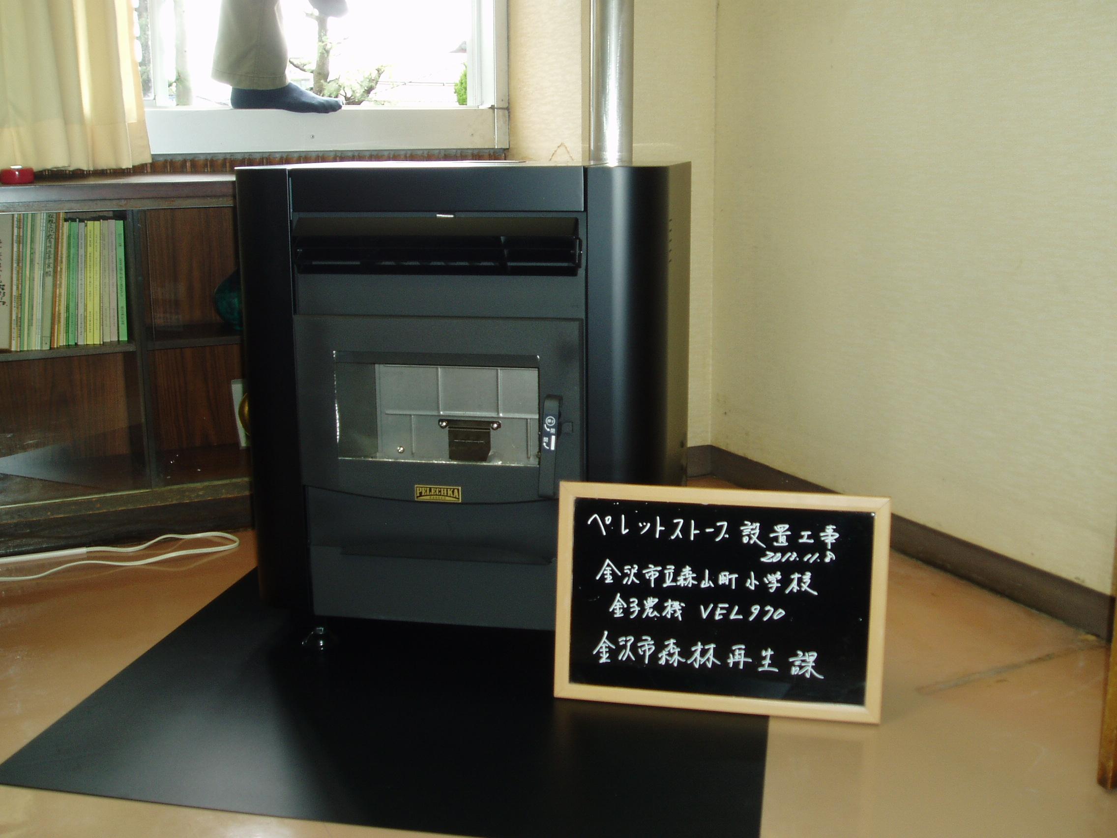 金沢市森山町小学校にペレットストーブの設置しました。