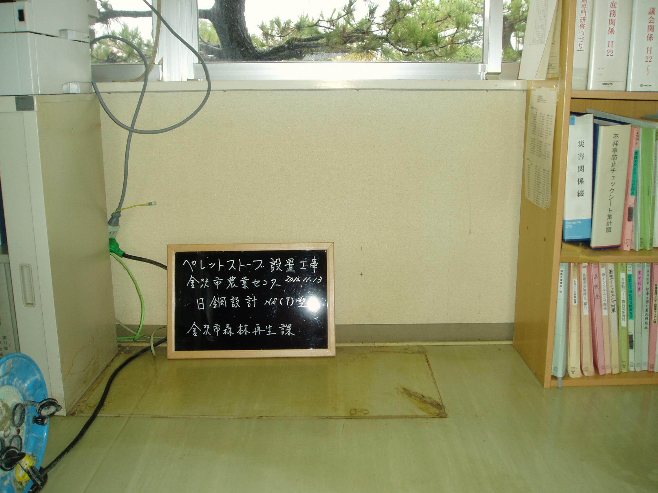 農業センターにペレットストーブを設置しました。2