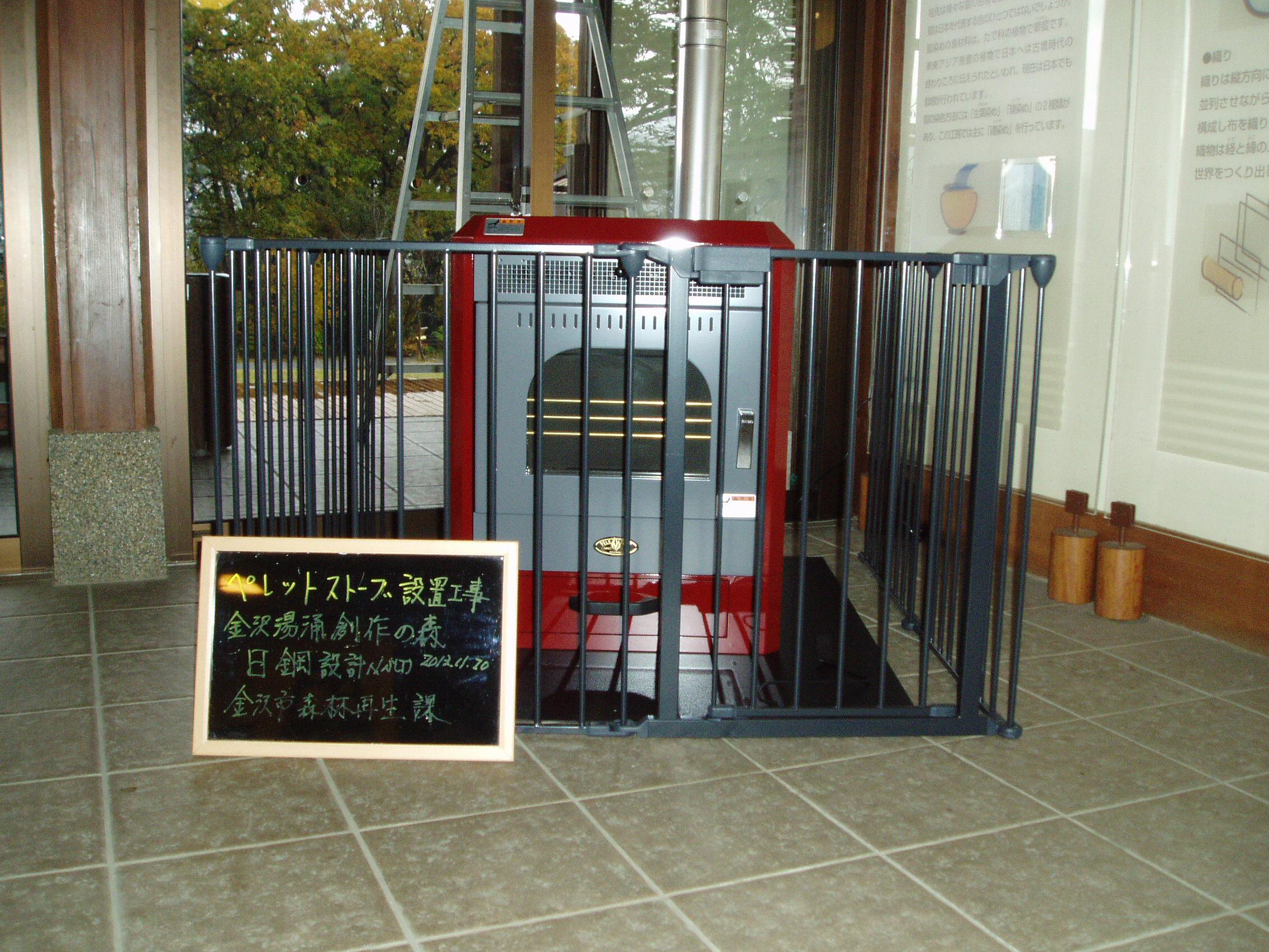 金沢湯涌創作の森にペレットストーブを設置しました。