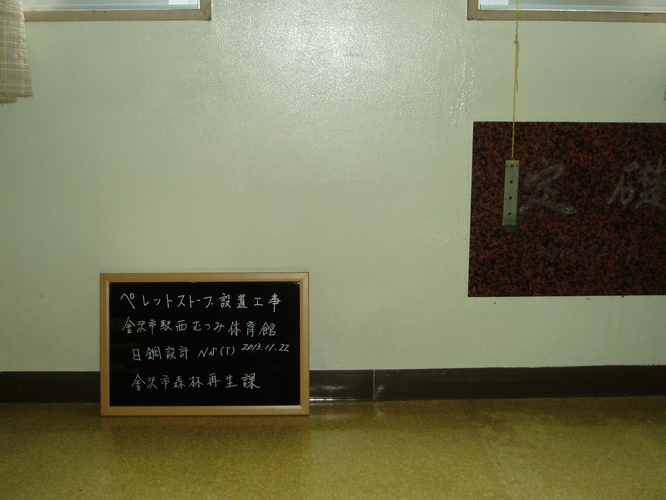 金沢駅西むつみ体育館にペレットストーブを設置しました。2