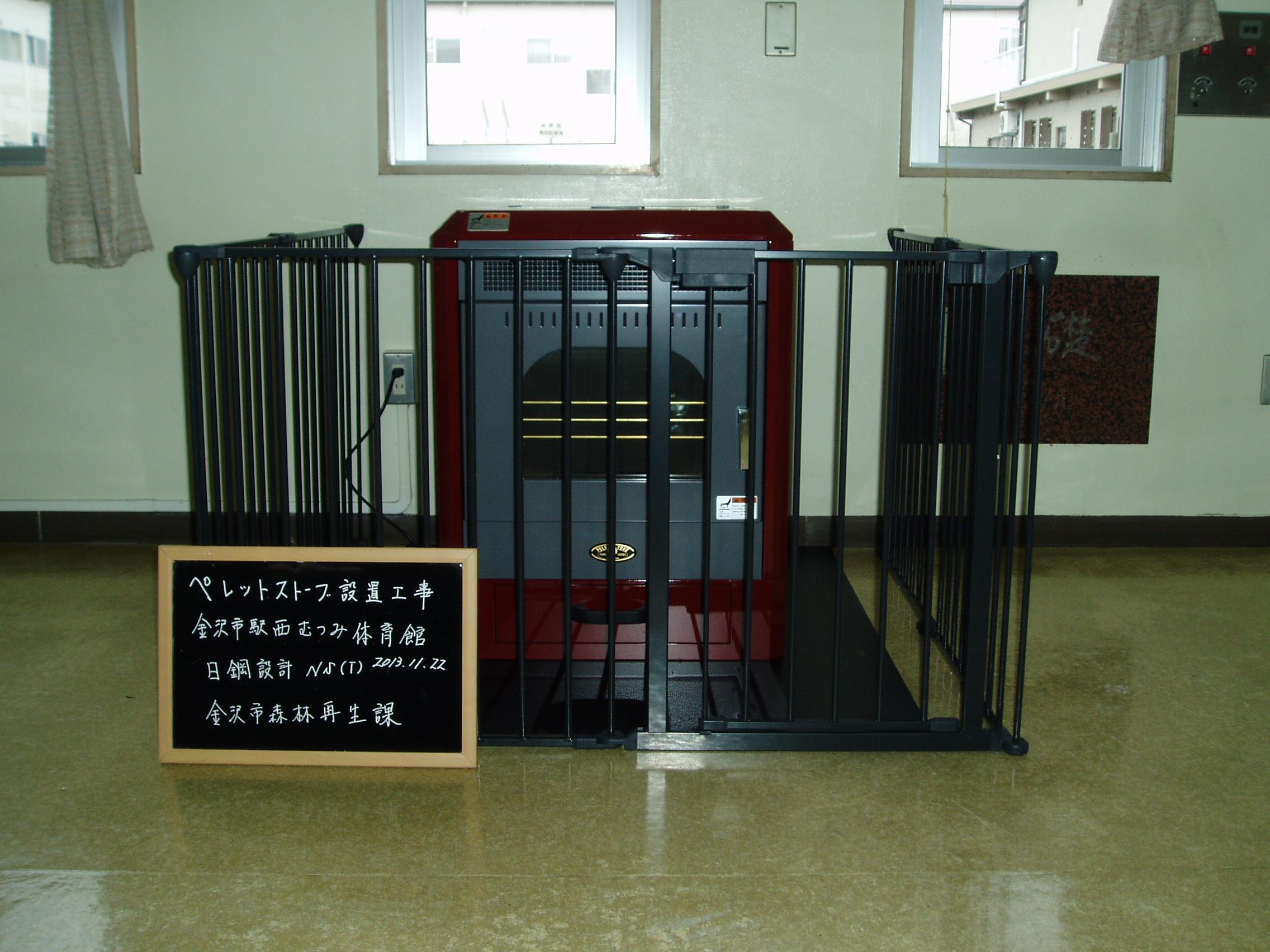 金沢駅西むつみ体育館にペレットストーブを設置しました。