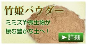 新栄商事の竹姫パウダー詳細へ