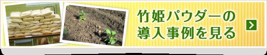 竹姫パウダーの導入事例を見る