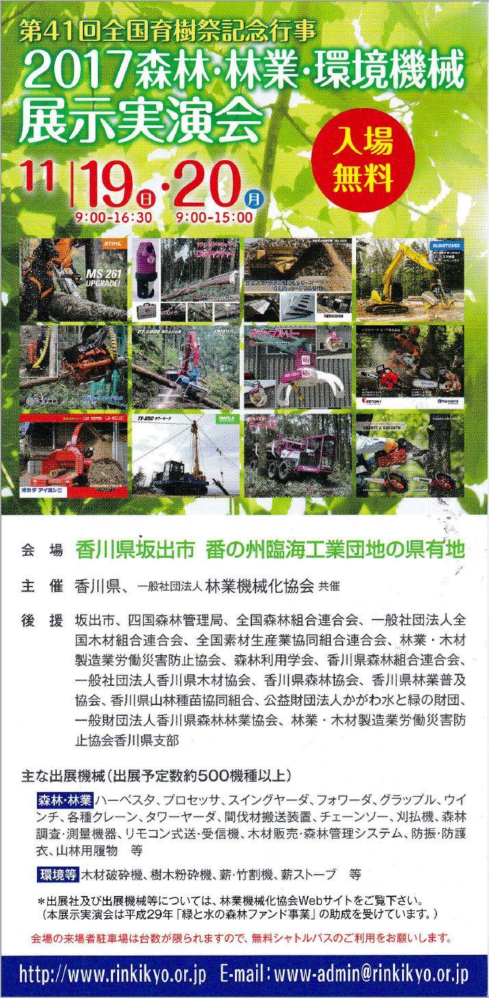 2017森林・林業・環境機械展示実演会1