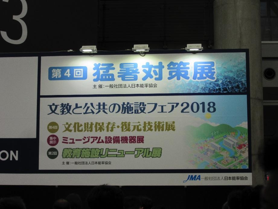 東京ビッグサイト 猛暑対策展に行って来ました1