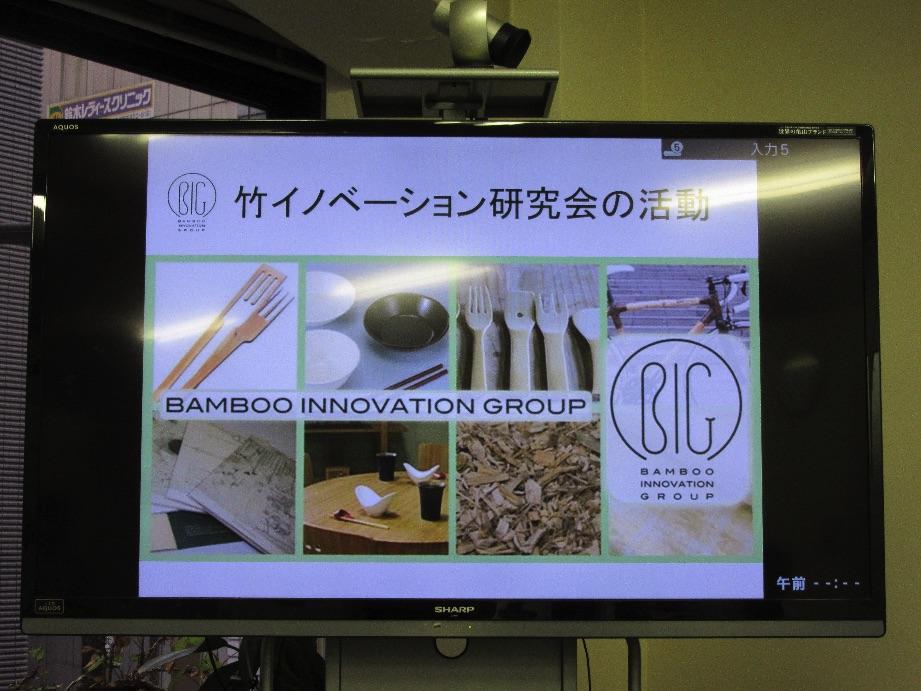 竹イノベーション研究会 関東支部定例会に行って来ました1